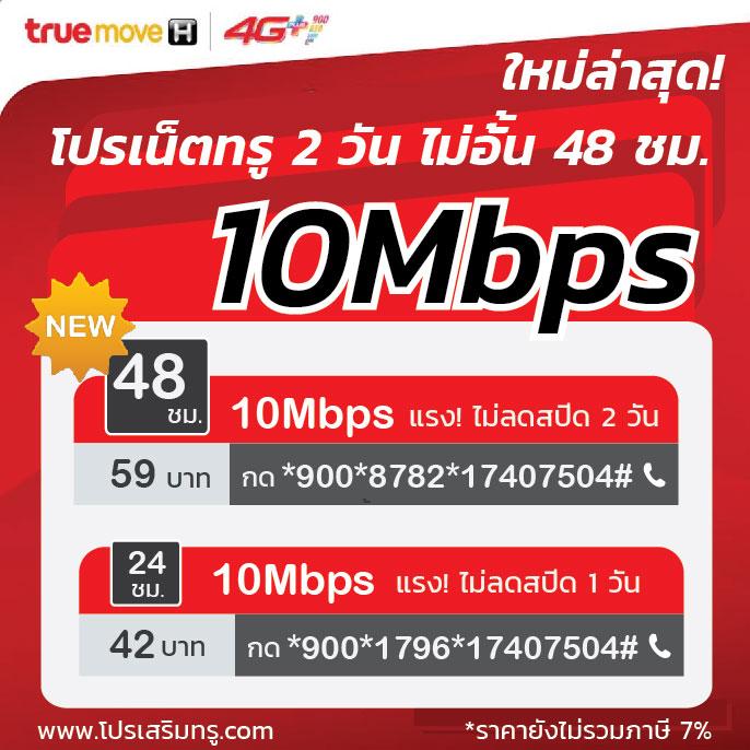 true 10 mbps